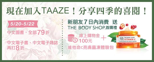 TAAZE讀冊生活  x  THE BODY SHOP  共攜美好!