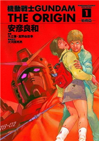 Gundam The Origin (1)
