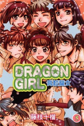 DRAGON GIRL高校龍女(5)(完)