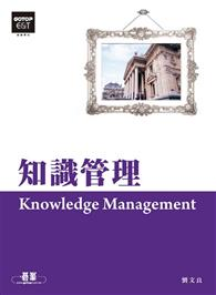 知識管理Knowledge Management