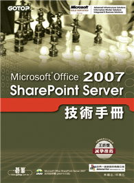 Microsoft Office Share Point Server 2007技術手冊合售
