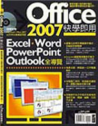 Office2007快學即用:Excel、Word、PowerPoint、Outlook全導覽