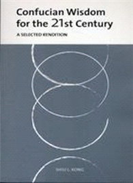 CONFUCIAN+WISDOM+FOR+THE21ST+CENTURY+:A+SELECTED+RENDITION