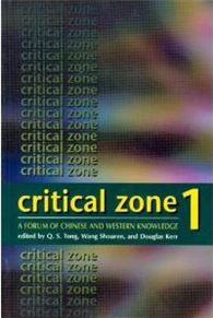 Critical Zone 1: A Forum of Chinese and Western Knowledge