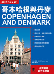 哥本哈根與丹麥 COPENHAGEN AND DENMARK