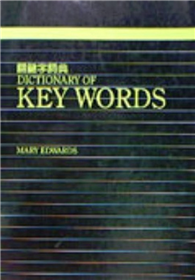 Dictionary of Key Words