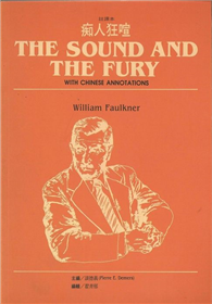 Sound and the Fury (With Chinese Annota-tions by Demers & 翟青郁) 痴人狂喧註釋本