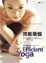 效能瑜伽 Efficient Yoga
