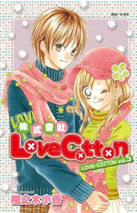 株式會社LoveCotton(05)