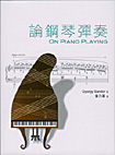 論鋼琴彈奏 ON PIANO PLAYING