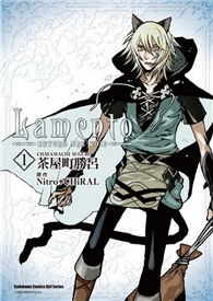 Lamento ~ BEYOND THE VOID ~(1)