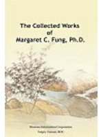 The Collected Works of Margaret C. Fung, Ph.D.