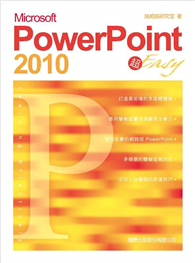 Microsoft PowerPoint 2010 超 Easy