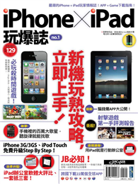 iPhone x iPad 玩爆誌