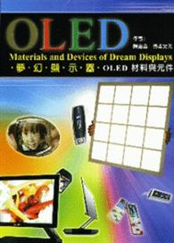 OLED:夢幻顯示器 Materials and Devices-OLED材料與元件