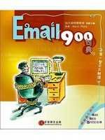 EMAIL 900句點(A+)