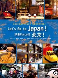 Let's Go to Japan!跟著Pucca玩東京!