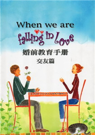 When we are falling in love婚前教育手冊:交友篇(2版)