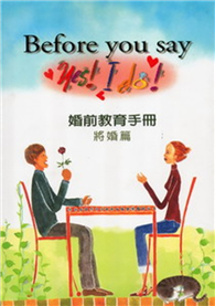 "Before you say""Yes! I Do! ""婚前教育手冊:將婚篇(2版)"