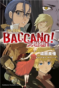 BACCANO!大騷動!(9):1934 娑婆篇 Alice In Jails