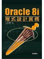 Oracle 8i程式設計實務