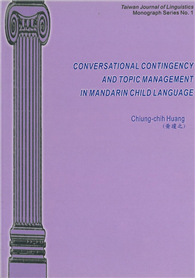 台灣語言學專書系列No.1:Conversational Contingency and Topic Management in Mandarin Child Language