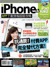 iPhone x iPad 玩爆誌(4)