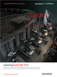 Learning Autodesk AutoCAD 2012(Autodesk官方授權教材)