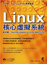 Linux 核心虛擬系統:KVM(Kernel-based Virtual Machine)(附光碟)