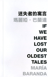 迷失者的預言:If We Have Lost Our Oldest Tales