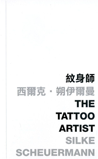 紋身師:The Tattoo Artist