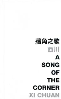 牆角之歌:A Song of the Corner