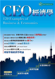 CEO經濟學 120 Examples of Business and Economics