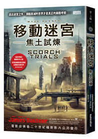 移動迷宮(2):焦土試煉 THE SCORCH TRIALS