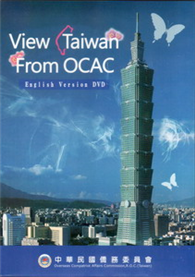 View Taiwan From OCAC (DVD)