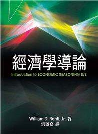 經濟學導論 中文第一版 2012年(Introduction to Economic Reasoning 8/E)