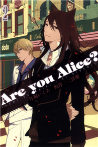 Are you Alice?:你是愛麗絲?(2)