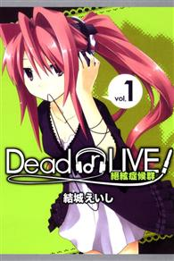Dead or LIVE 絕絃症候群(1)