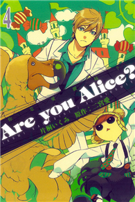 Are you Alice?:你是愛麗絲?(4)