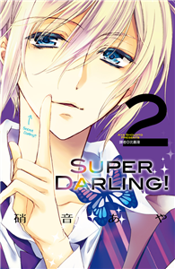 SUPER DARLING!(2完)