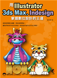 用Illustrator, 3ds Max, Indesign:掌握數位設計的王道