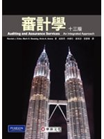 審計學(Arens/ Auditing and Assurance Services: An Integrated Approach 13/e)