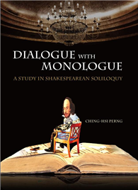 Dialogue with Monologue:A Study in Shakespearean Soliloquy(with CD)