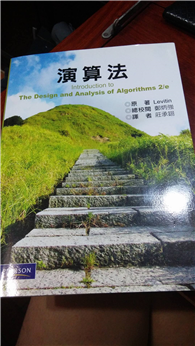 演算法 (Levitin:Introduction to the Design and Analysis of Algorithms, 2/e)