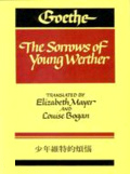 少年維特的煩惱TheSorrowsofYoungWerther