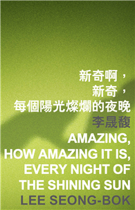 新奇啊,新奇,每個陽光燦爛的夜晚 Amazing, how amazing it is, every night of the shining sun