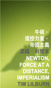 牛頓,遠控力量,帝國主義 Newton, Force at a Distance, Imperialism