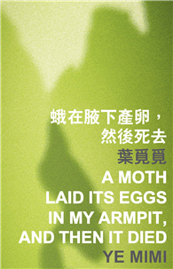 蛾在腋下產卵,然後死去 A Moth Laid Its Eggs in My Armpit, and Then It Died