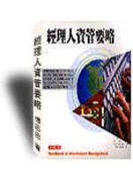 經理人資管要略─Handbook of Information Management