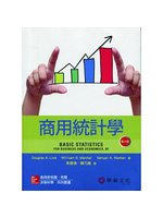 商用統計學 (Lind/Basic Statistics for Business and Economics 8/e)
